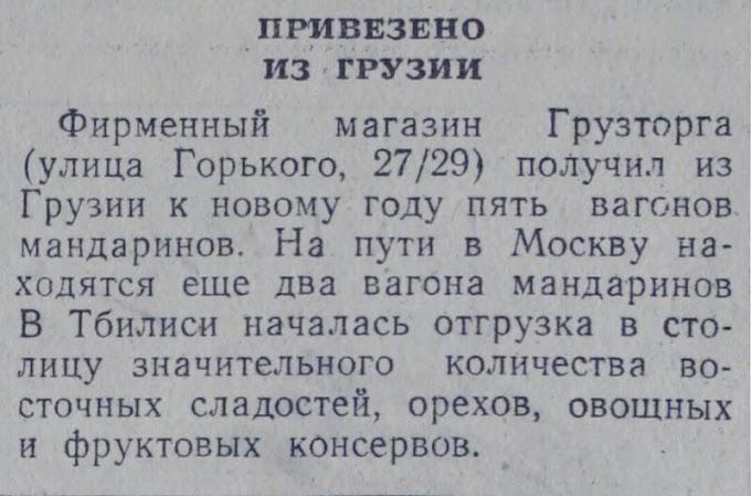 Главархив рассказал, как доставляли фрукты к новогоднему столу в середине XX века