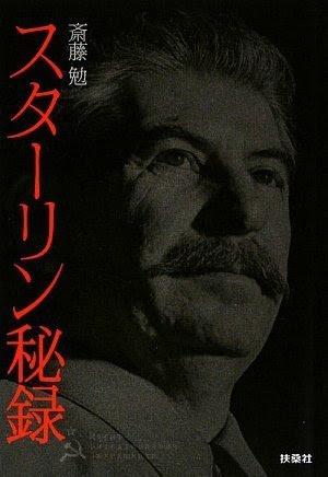 スターリン秘録 (扶桑社文庫)