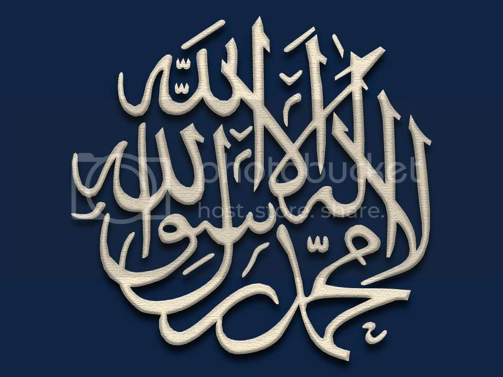 There is no God But ALLAH , and Muhammad is his messenger ( in Arabic ) Pictures, Images and Photos