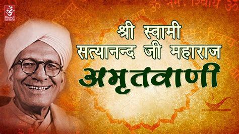 amritvani shri ram shree swami satya nand ji maharaj