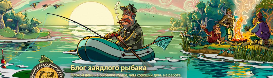 Люблю рыбалку!