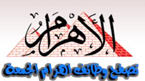 """وظائف """"جريدة الاهرام"""" الجمعة 2016"""