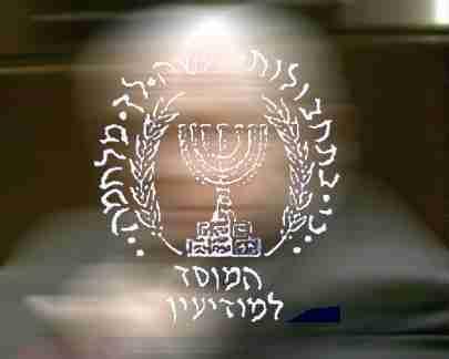 Mossad (Ισραήλ)