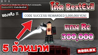 Roblox Ro Ghoul Codes Yen Earn Free Robux 2019