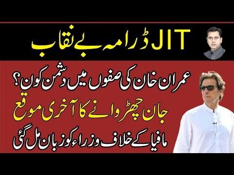 JIT reports and future politics analys by Imran Khan