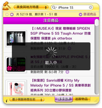 [Dashboard Widget] Yahoo! 奇摩拍賣 Widget 0.3a1 - 載入