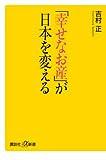 「幸せなお産」が日本を変える (講談社プラスアルファ新書)