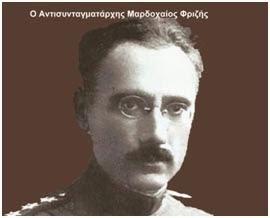 Ο Αντισυνταγματάρχης Μαρδοχαίος Φριζής