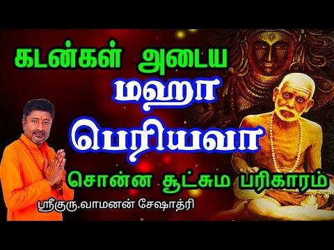 கடன் தீர மஹா பெரியவா சொன்ன பரிகாரம் | MAHA PERIYAVA