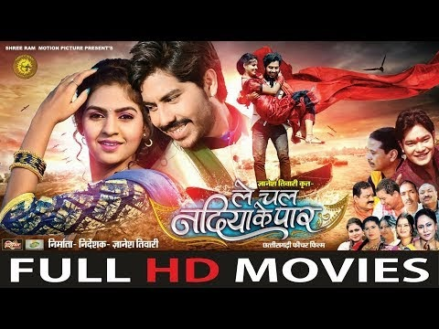 Le Chal Nadiya Ke Paar - ले चल नदिया के पार || The Most Beautiful Love Story || Full HD Movie - 2018 - 36gah