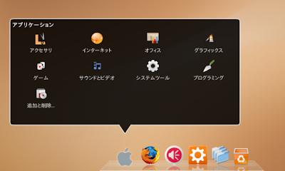 Linux Salad: AWNでデスクトップドックを使う
