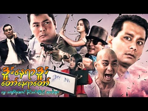 Myanmar Movies-Do Nay Yar Do Taw Nay Yar Taw