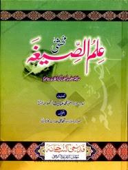 Ilm Us Segha Farsi