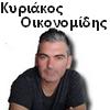 Κυριάκος Οικονομίδης