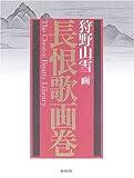 狩野山雪画 長恨歌画巻―チェスター・ビーティー・ライブラリィ所蔵 (甦る絵巻・絵本)