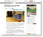 新iPadの目玉、「Apple SIM」の破壊力 | オリジナル | 東洋経済オンライン | 新世代リーダーのためのビジネスサイト