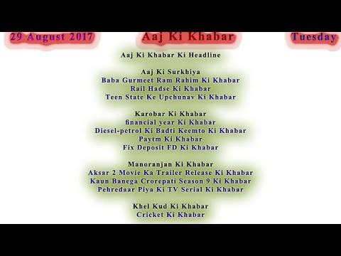Aaj Ki Khabar 29 August 2017 Latest News in Hindi