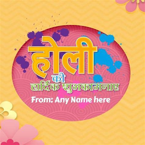 happy holi cards, happy holi wishes greetings with name