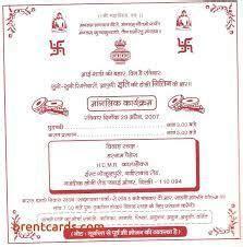 Hindi Wordings for Wedding Invitation   wedding card in