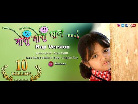 गोरी गोरी पान | मराठी प्रेम rap सॉंग | Gori Gori Pan Rap Version || Sanju Rathod || Sadhana Thakur || Marathi WhatsApp Status