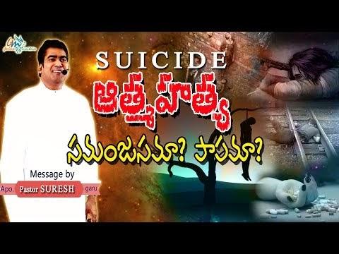""" suicide "" message | pastor suresh | ramagundam"