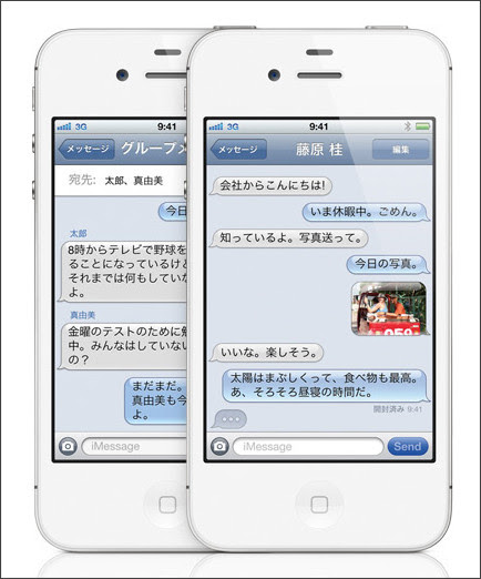 http://www.apple.com/jp/iphone/built-in-apps/messages.html
