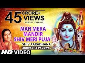 Mann mera mandir Shiv meri puja shiv bhajan hindi lyrics मन मेरा मंदिर lyrics