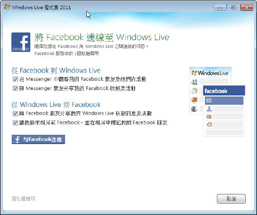 Windows Live Messenger 2011 玩懂msn + facebook新版即時通