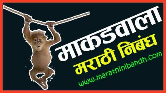 माकडवाला निबंध मराठी  | Makadwala Nibandh Marathi