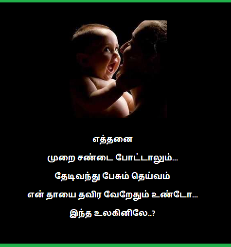 Pesum Deivam Tamil Best Line Facebook Image Share