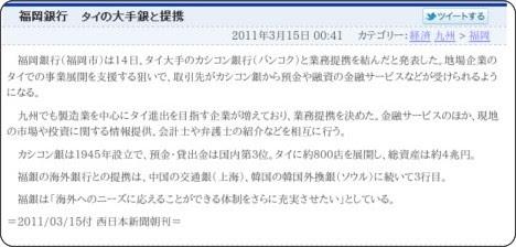 http://www.nishinippon.co.jp/nnp/item/231621