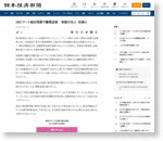 ABCマート違法残業で書類送検 容疑の法人・役員ら  :日本経済新聞