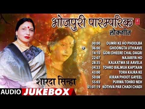 भोजपुरी पारम्परिक लोकगीत शारदा सिन्हा - BHOJPURI PARAMPARIK LOKGEET SHARDA SINHA |