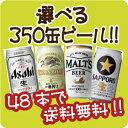 【48本で送料無料!】※他のシリーズとも混合可能!バラでも発送致します!【選べる350缶ビール...