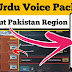 How To Redeem Urdu Voice Pack Without Pakistan Region | Without Region Change Get Urdu Voice Pack