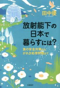 放射能下の日本で暮らすには?