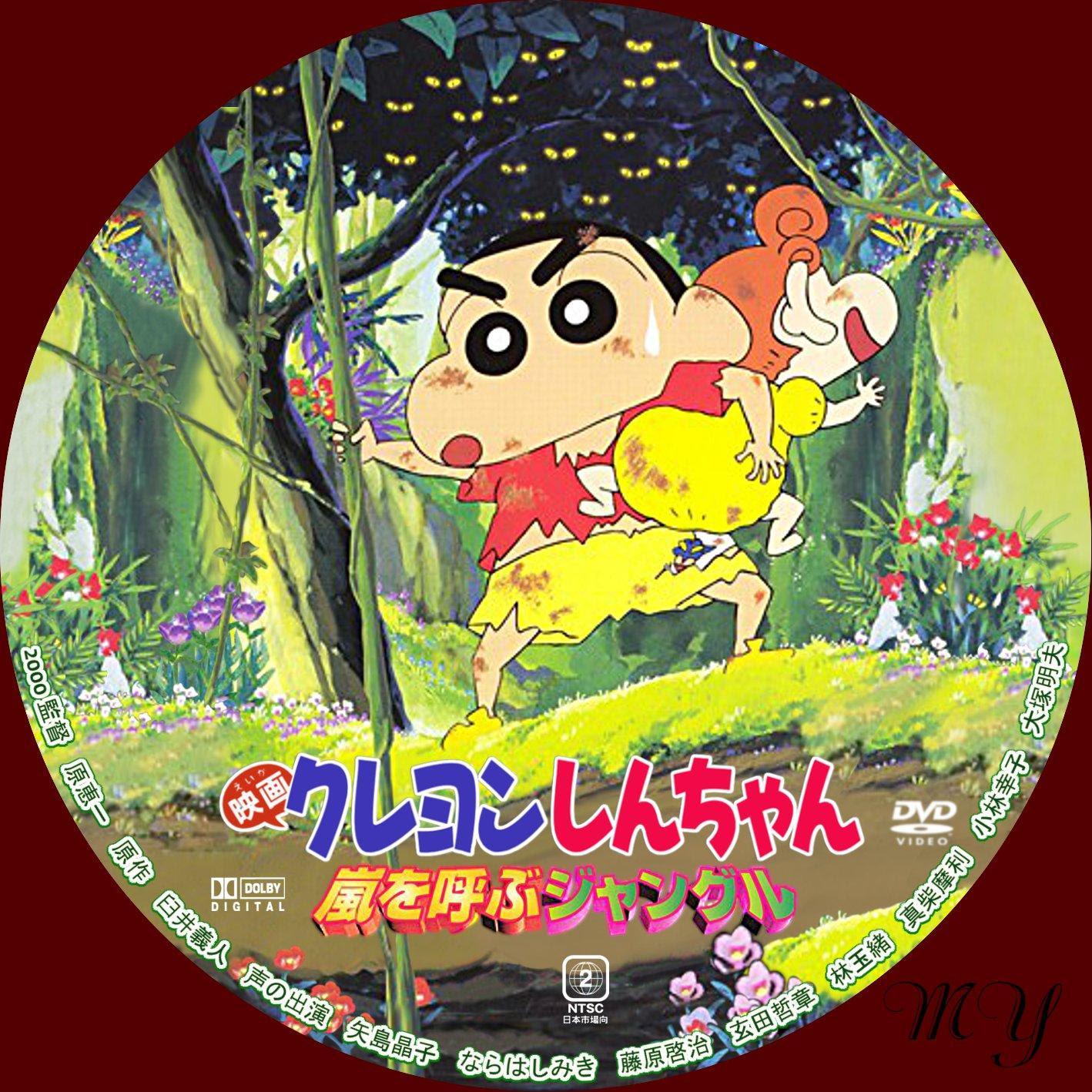 ダウンロードはこちら 映画クレヨンしんちゃんのdvdラベルレーベル
