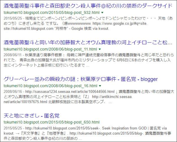 https://www.google.co.jp/#q=site://tokumei10.blogspot.com+%E9%85%92%E9%AC%BC%E8%96%94%E8%96%87%E8%81%96%E6%96%97&start=0