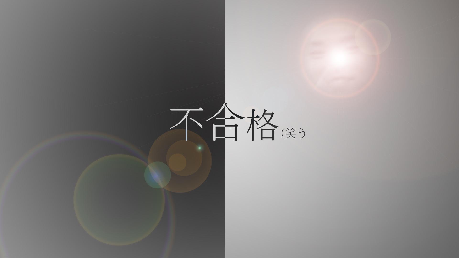 受験間近 Kyur1 Blog