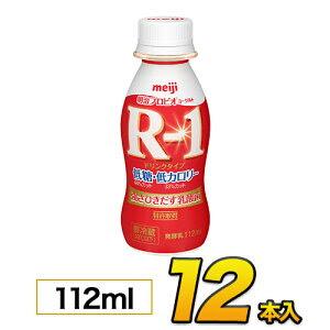 明治 R-1 低糖・低カロリードリンク 【12本入り】 R-1ヨーグルト ペットボトル 飲むヨ…