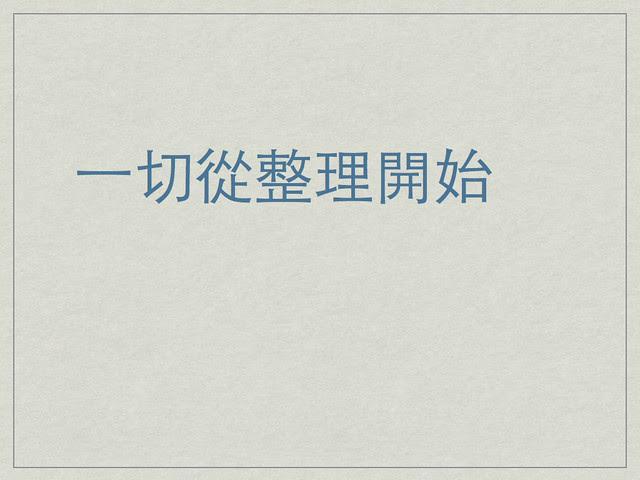 蔡正信_BNI長勝分會_ 資訊整理術20120410.002