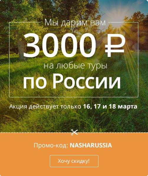 Скидка 3000 Р на все туры по России по купону NASHARUSSIA