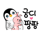 Korean emoticon 궁디 팡팡 Spank