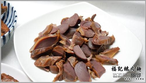 福記碳烤鵝肉10.jpg