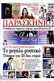 Εφημερίδα Το Παρασκήνιο -
