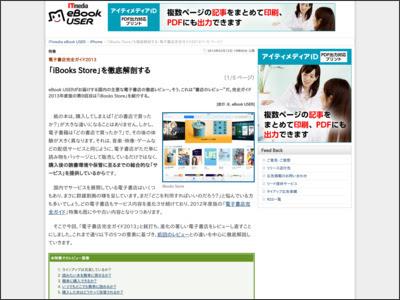 http://ebook.itmedia.co.jp/ebook/articles/1403/12/news014.html