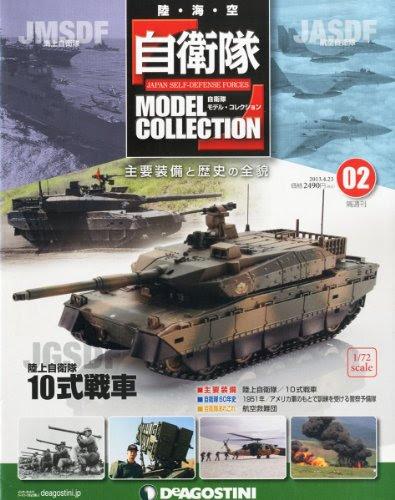 自衛隊モデル・コレクション 2013年 4/23号 [分冊百科]