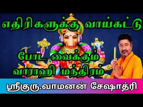 வாராஹி மூலம் எதிரிகளுக்கு வாய்கட்டு போட மந்திரம்#Varahi#Mantra#Astrology...