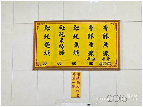 香亭土魠魚羹06.jpg