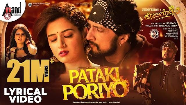 Pataki Poriyo Lyrics in Kannada